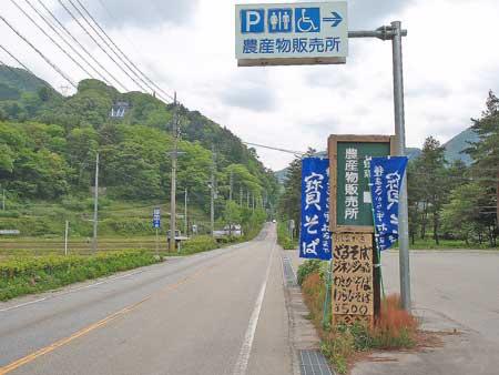 国道471号を富山・神岡方面から向かってきた風景